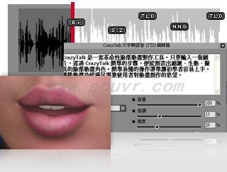 超强唇形同步分析