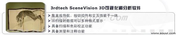 3D可视化和分析软件